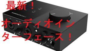 2019年最新オーディオインターフェースおすすめ!